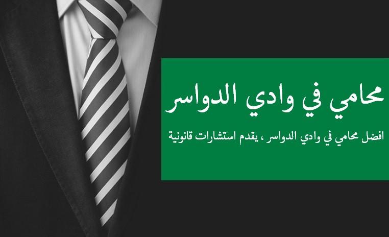 محامي في الرياض جدة